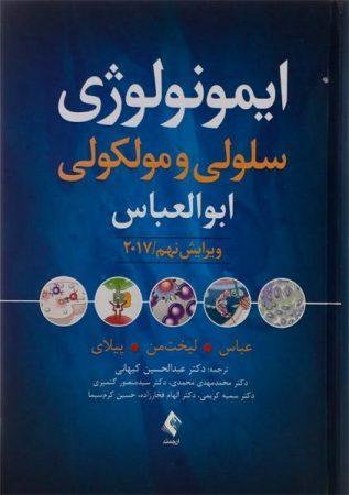 خرید کتاب ایمونولوژی سلولی و مولکولی ابوالعباس ارجمند