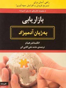بازاریابی-به-زبان-آدمیزاد-الکساندر-هیام-۳