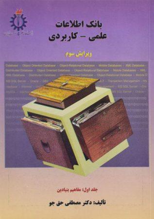 خرید کتاب بانک اطلاعات علمی کاربردی حق جو