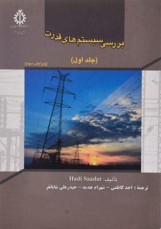 خرید کتاب بررسی سیستمهای قدرت 1 سعادت؛ احد کاظمی