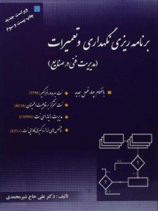 برنامه ریزی نگهداری و تعمیرات - شیرمحمدی۳