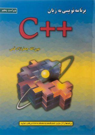 خرید کتاب برنامهنویسی به زبان C++ قمی