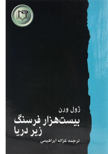 خرید کتاب بیست هزار فرسنگ زیر دریا ابراهیمی