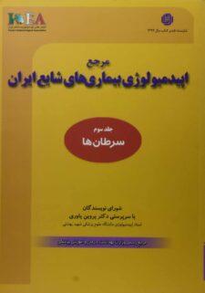 بیماری های شایع در ایران (سرطان۱