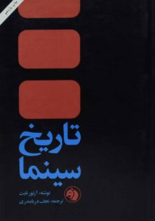تاریخ سینما نایت دریابندری امیرکبیر۶