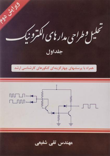 خرید کتاب تحلیل و طراحی مدارهای الکترونیک جلد 1 تقی شفیعی