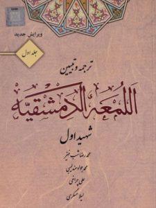 ترجمه-و-تبیین-اللمعه-الدمشقیه-جلد-اول،شب-خیز-۳