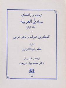 ترجمه-و-راهنمای-مبادی-العربیه-۱-شریعت-اساطیر