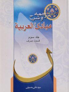 ترجمه-و-شرح-مبادی-العربیه-۳-قسم-صرف-حسینی-دارالعلم