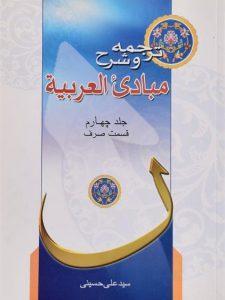 ترجمه-و-شرح-مبادی-العربیه-۴-قسم-صرف-حسینی-دارالعلم