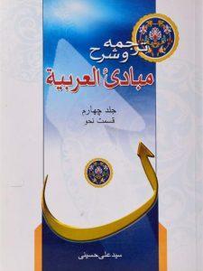 ترجمه-و-شرح-مبادی-العربیه-۴-قسم-نحو-حسینی-دارالعلم