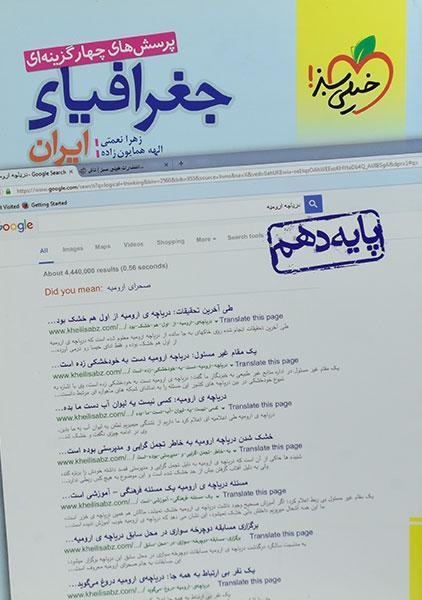 خرید کتاب تست جغرافیای ایران دهم خیلی سبز
