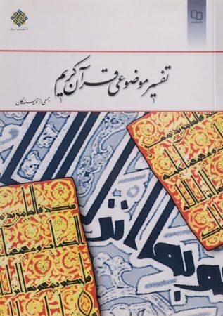 خرید کتاب تفسیر موضوعی قرآن کریم جمعی از نویسندگان