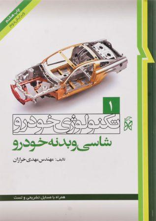 خرید کتاب تکنولوژی خودرو (ساشی و بدنه) مهدی خرازان