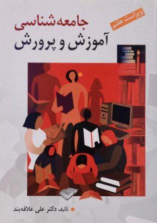 خرید کتاب جامعه شناسی آموزش و پرورش علاقه بند