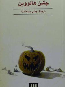 جشن هالووین کریستی عبدالله نژاد هرمس۳