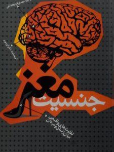 جنسیت-مغز-مویر-۳