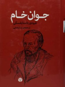 جوان خام - اختران۴