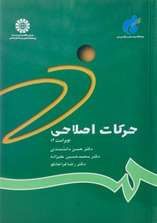 خرید کتاب حرکات اصلاحی دانشمندی، علیزاده و قراخانلو (سه استاد)