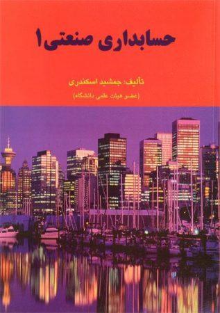 خرید کتاب حسابداری صنعتی 1 جمشید اسکندری