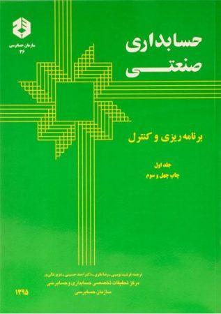 خرید کتاب حسابداری صنعتی نشریه 36 سازمان حسابرسی