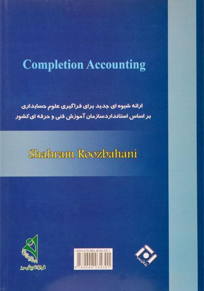 حسابداری-عمومی-تکمیلی،روزبهانی-۴