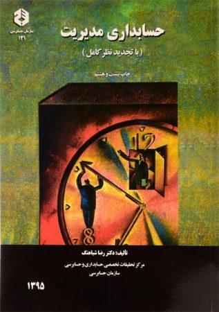 خرید کتاب حسابداری مدیریت شباهنگ نشریه 131 سازمان حسابرسی