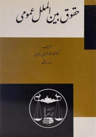 خرید کتاب حقوق بین الملل عمومی