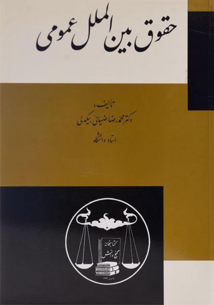 خرید کتاب حقوق بین الملل عمومی ضیائی بیگدلی