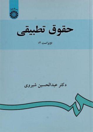 خرید کتاب حقوق تطبیقی شیروری
