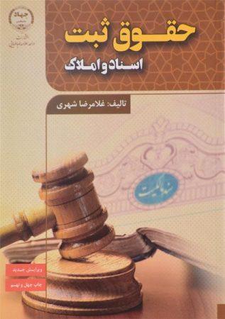 خرید کتاب حقوق ثبت اسناد و املاک غلامرضا شهری