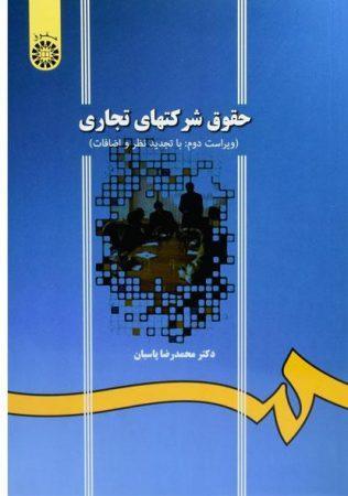 خرید کتاب حقوق شرکتهای تجاری محمدرضا پاسبان