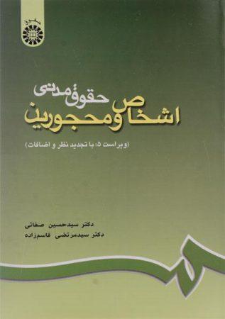 خرید کتاب اشخاص و محجورین صفائی و قاسمزاده