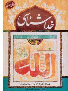 خداشناسی،پرسمان-قرآنی-۲