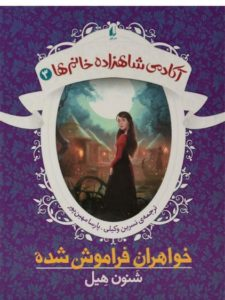 خواهران-فراموش-شده-آکادمی-شاهزاده-خانم-ها۳،افق-۳