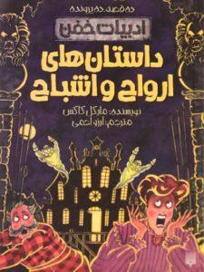 داستان-های-ارواح-و-اشباح،ادبیات-خفن-۳