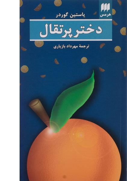 خرید کتاب دختر پرتقال