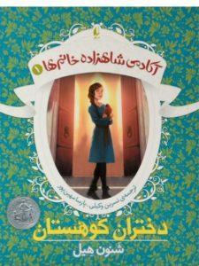 دختران-کوهستان-آکادمی-شاهزاده-خانم-ها۱،افق-۳