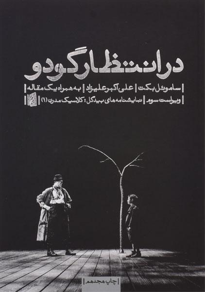 قیمت کتاب در انتظار گودو نشر بیدگل