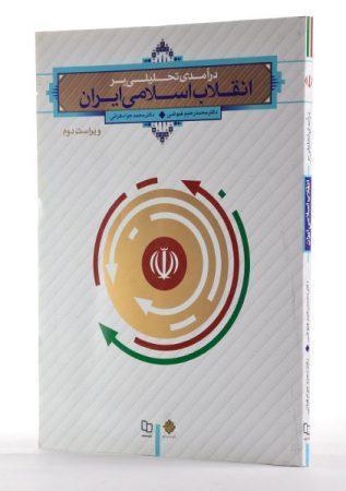 خرید کتاب انقلاب اسلامی ایران عیوضی و هراتی