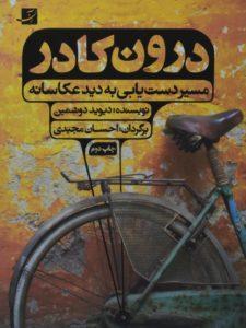 درون کادر مسیر دست یابی به دید عکاسانه دوشمین مجیدی آبان۶