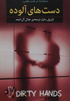 دست های آلوده سارتر آل احمد به سخن۵
