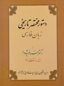 دستور-مختصر-تاریخی-زبان-فارسی،فرشیدورد-۲