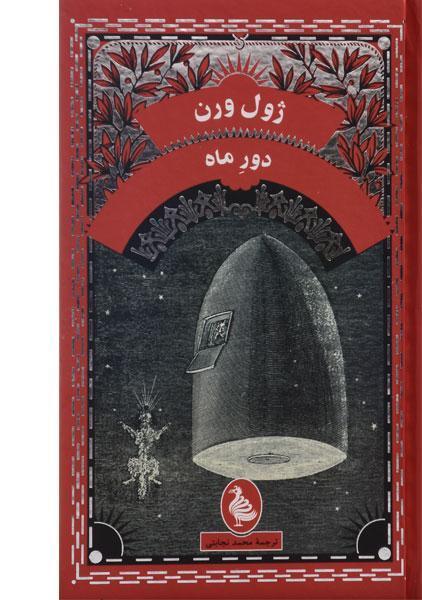 خرید کتاب دور ماه ژول ورن