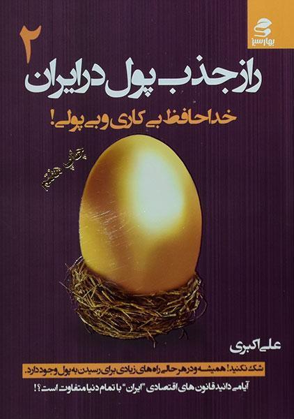 خرید کتاب راز جذب پول در ایران 2