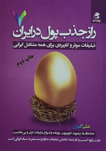 خرید کتاب راز جذب پول در ایران 7