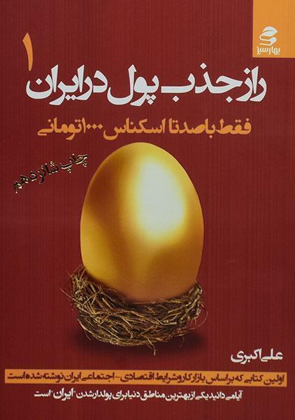 خرید کتاب راز جذب پول در ایران 1