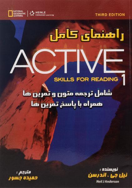 راهنمای-کامل-active skills for reading1،اندرسن (۴)
