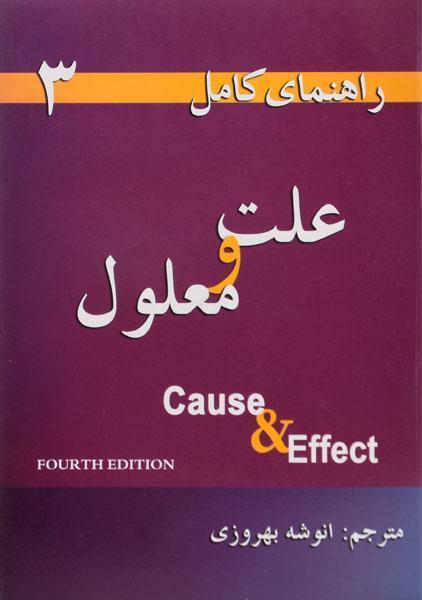 خرید کتاب راهنمای علت و معلول 3