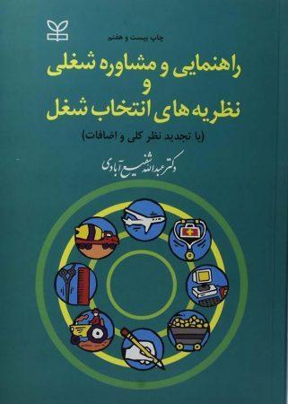 خرید کتاب راهنمایی و مشاوره شغلی شفیعآبادی